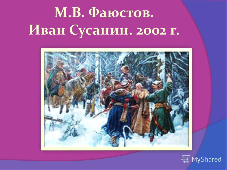 М.В. Фаюстов. Иван Сусанин. 2002 г.