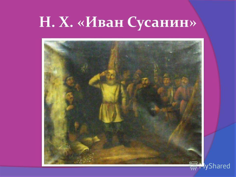 Н. Х. «Иван Сусанин»