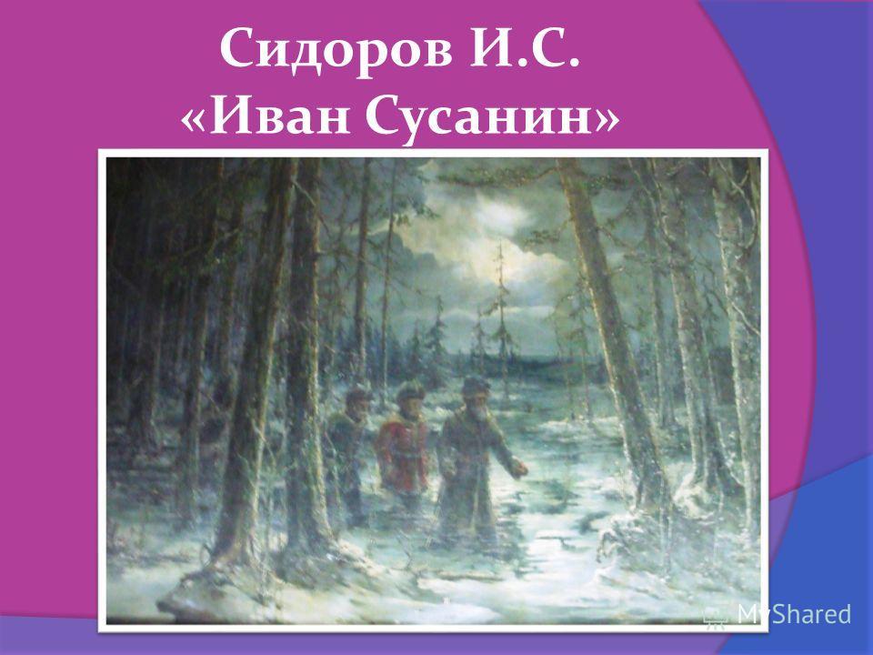 Сидоров И.С. «Иван Сусанин»