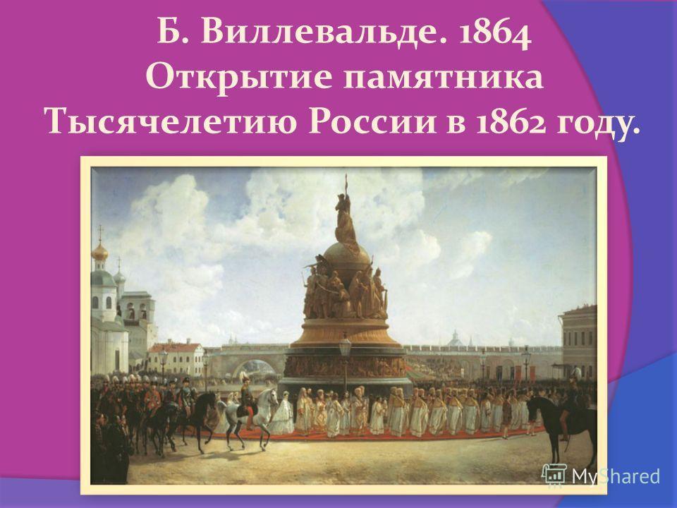 Б. Виллевальде. 1864 Открытие памятника Тысячелетию России в 1862 году.