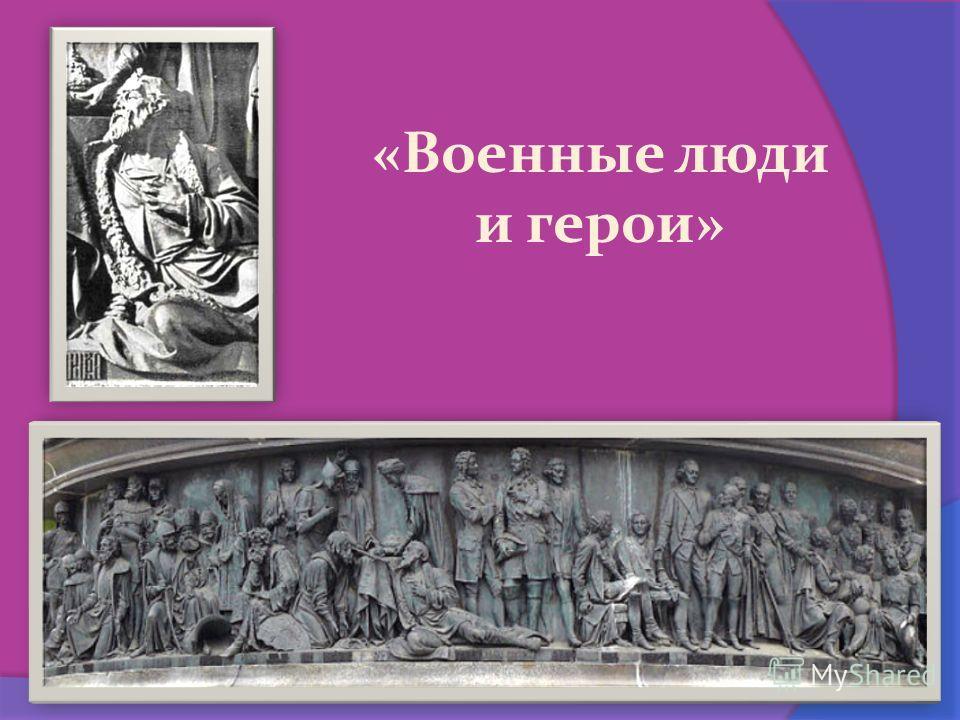 «Военные люди и герои»