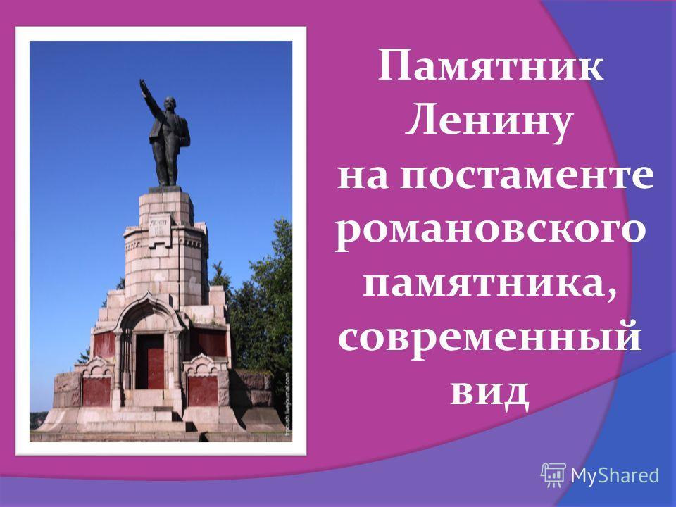 Памятник Ленину на постаменте романовского памятника, современный вид