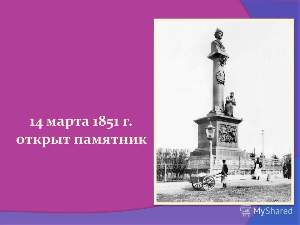 14 марта 1851 г. открыт памятник