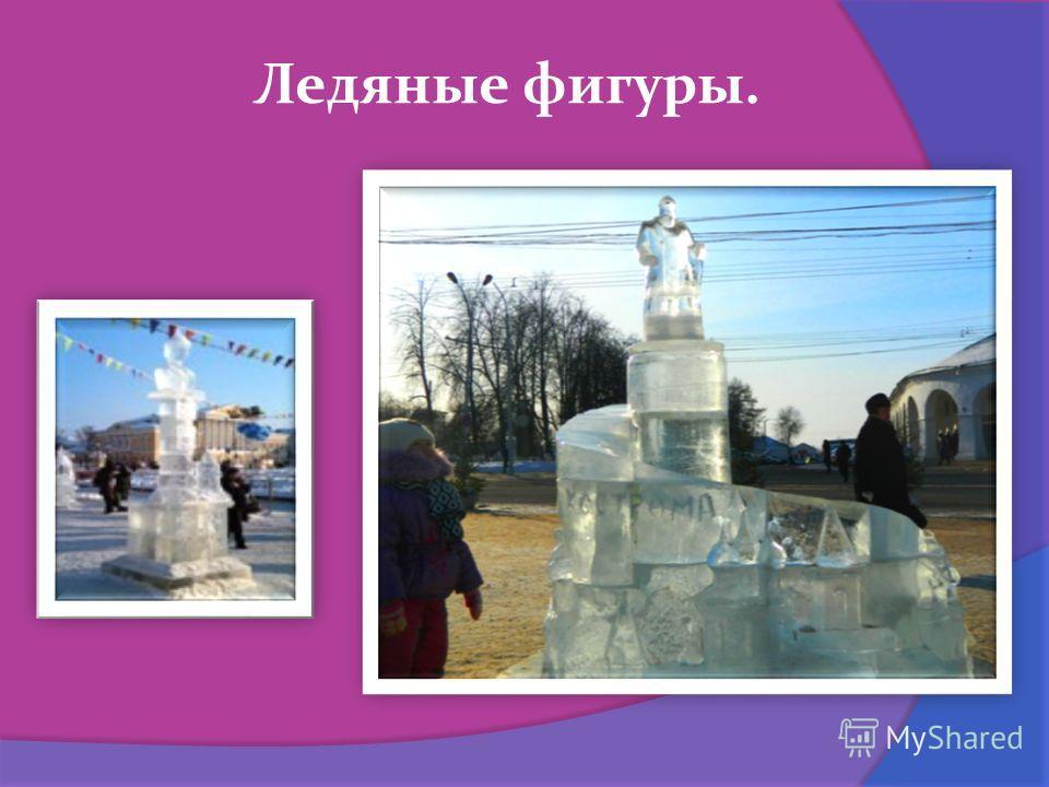 Ледяные фигуры.