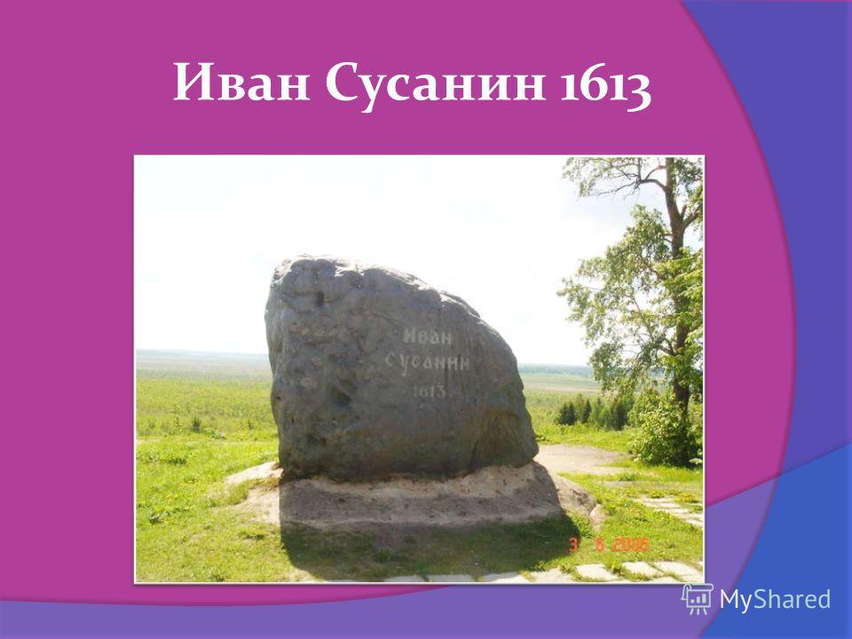 Иван Сусанин 1613