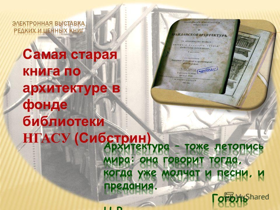 Самая старая книга по архитектуре в фонде библиотеки НГАСУ (Сибстрин)