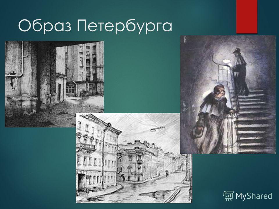 Образ Петербурга