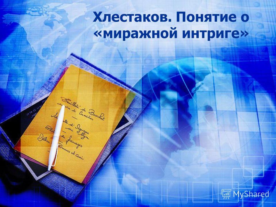 Хлестаков. Понятие о «миражной интриге»