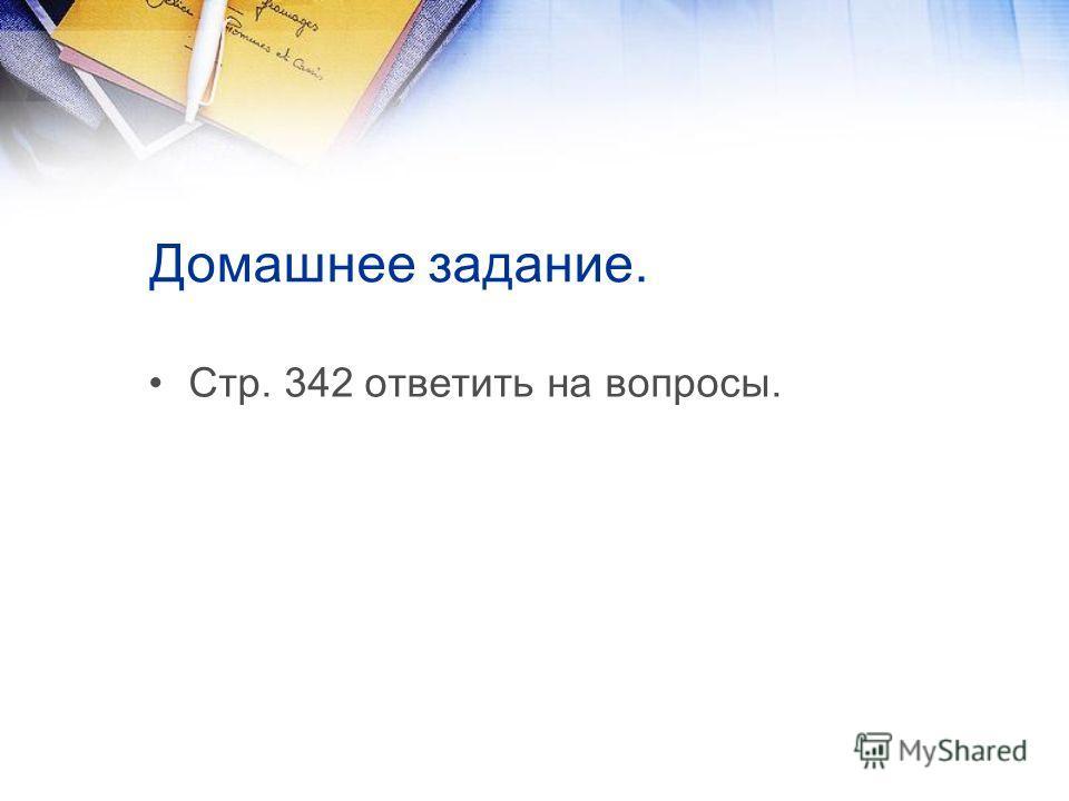 Домашнее задание. Стр. 342 ответить на вопросы.