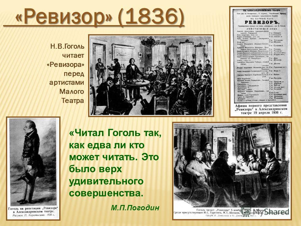 «Читал Гоголь так, как едва ли кто может читать. Это было верх удивительного совершенства. М.П.Погодин Н.В.Гоголь читает «Ревизора» перед артистами Малого Театра «Ревизор» (1836) «Ревизор» (1836)