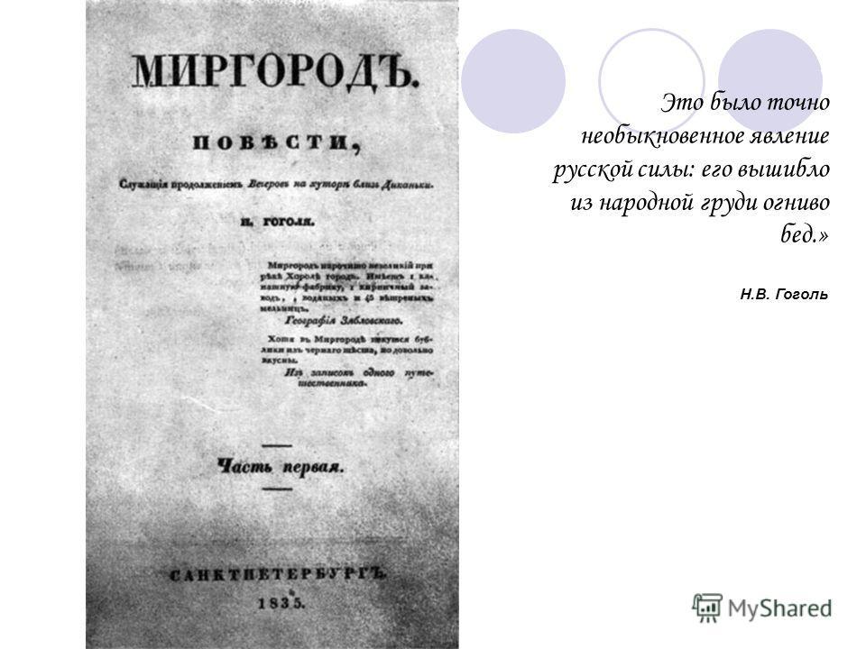 « Это было точно необыкновенное явление русской силы: его вышибло из народной груди огниво бед.» Н.В. Гоголь