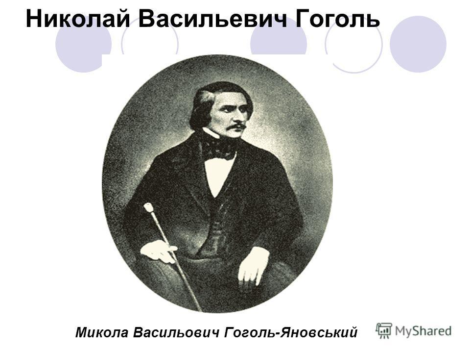 Микола Васильович Гоголь-Яновський