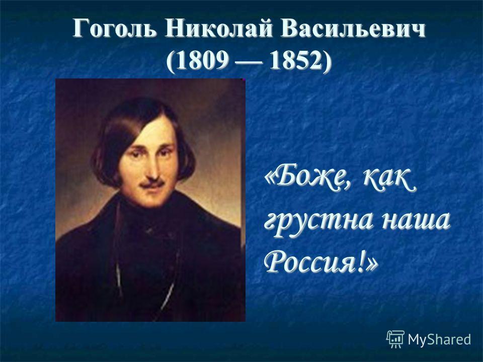 Гоголь Николай Васильевич (1809 1852) «Боже, как грустна наша Россия!»