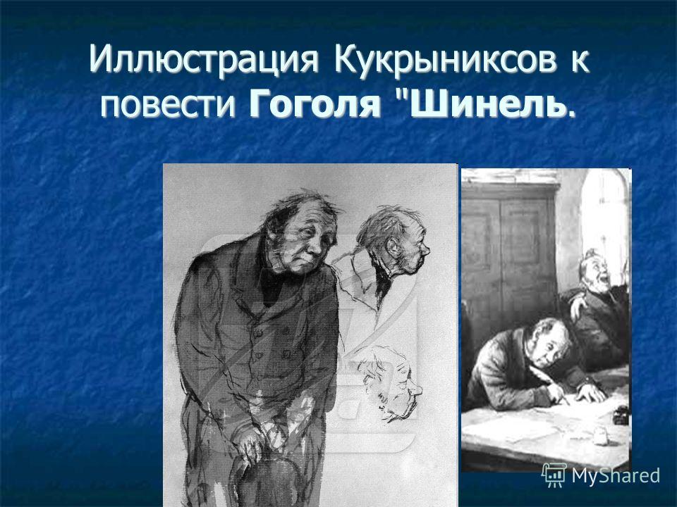 Иллюстрация Кукрыниксов к повести Гоголя Шинель.