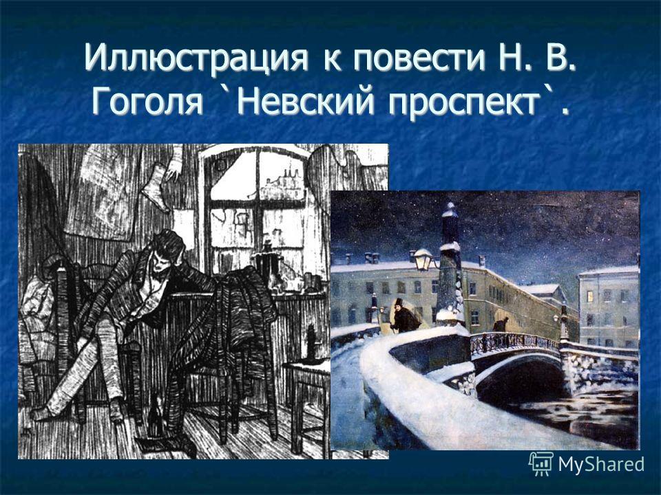 Иллюстрация к повести Н. В. Гоголя `Невский проспект`.