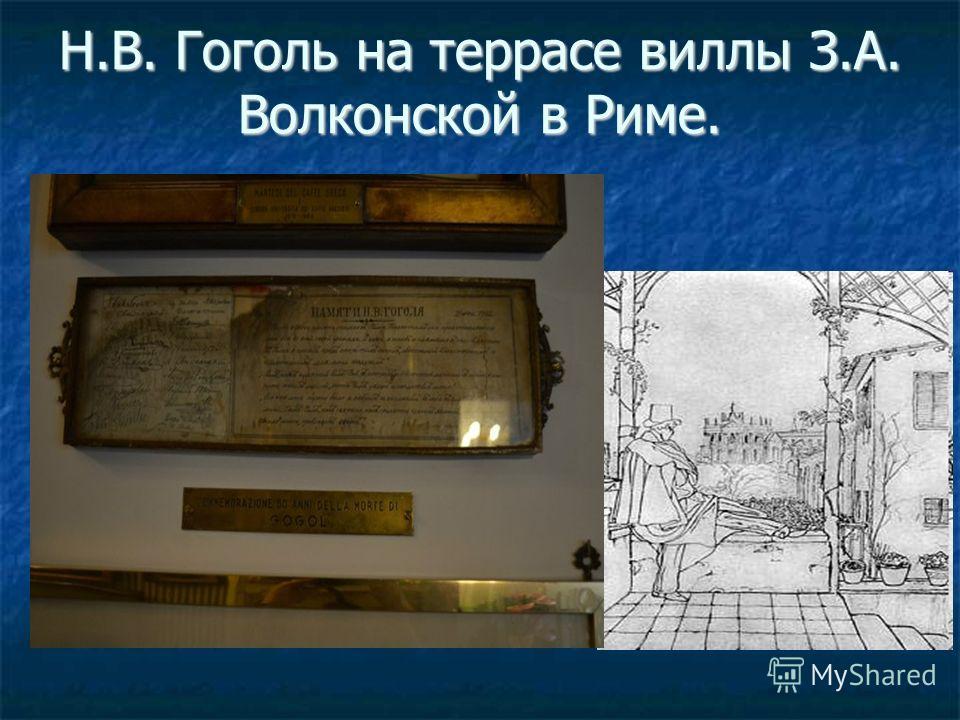 Н.В. Гоголь на террасе виллы З.А. Волконской в Риме.