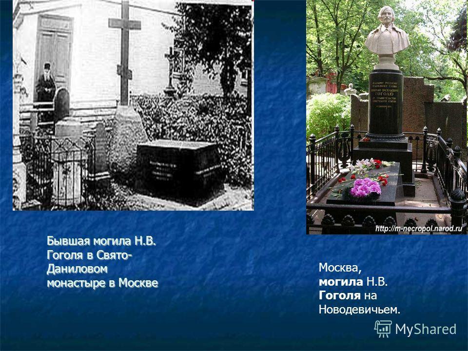 Бывшая могила Н.В. Гоголя в Свято- Даниловом монастыре в Москве Москва, могила Н.В. Гоголя на Новодевичьем.
