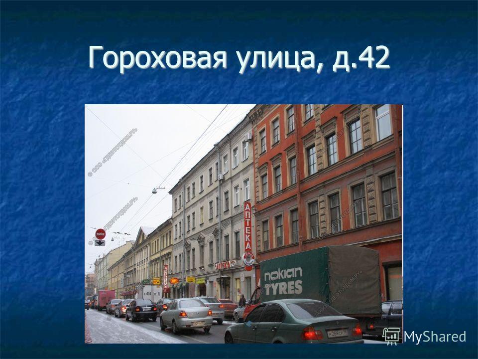 Гороховая улица, д.42