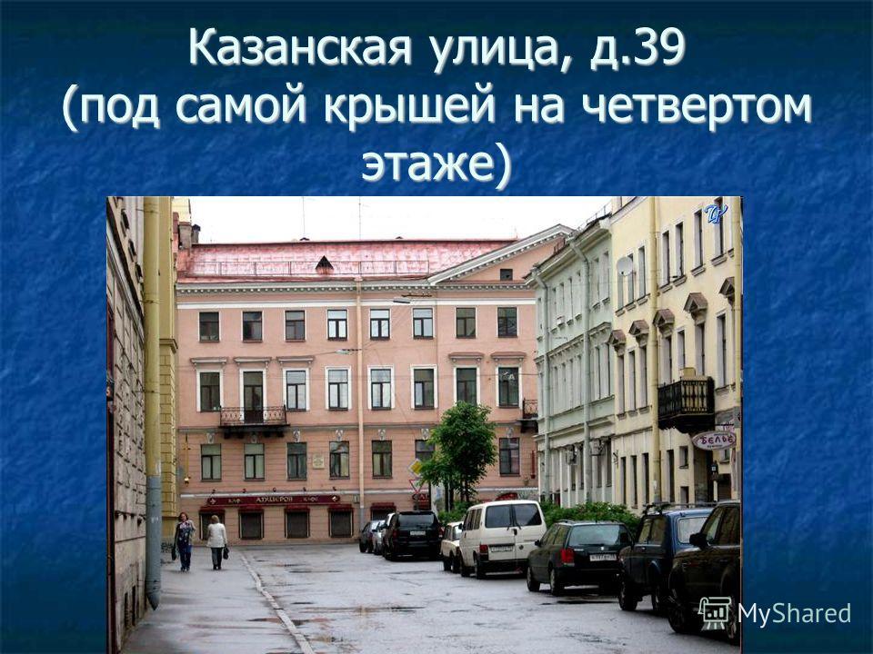 Казанская улица, д.39 (под самой крышей на четвертом этаже)