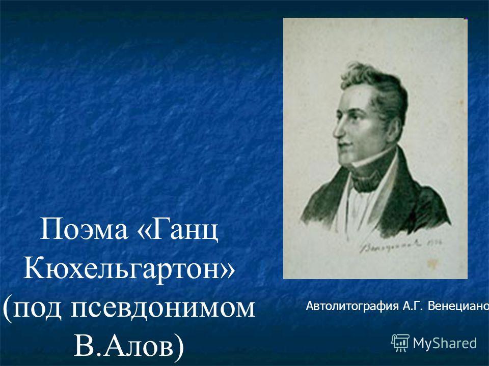 Поэма «Ганц Кюхельгартон» (под псевдонимом В.Алов) Автолитография А.Г. Венецианова. 1834 г.