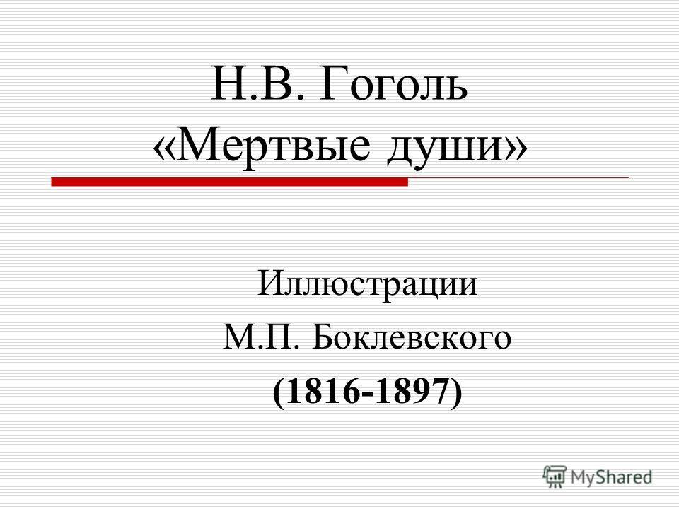 Н.В. Гоголь «Мертвые души» Иллюстрации М.П. Боклевского (1816-1897)
