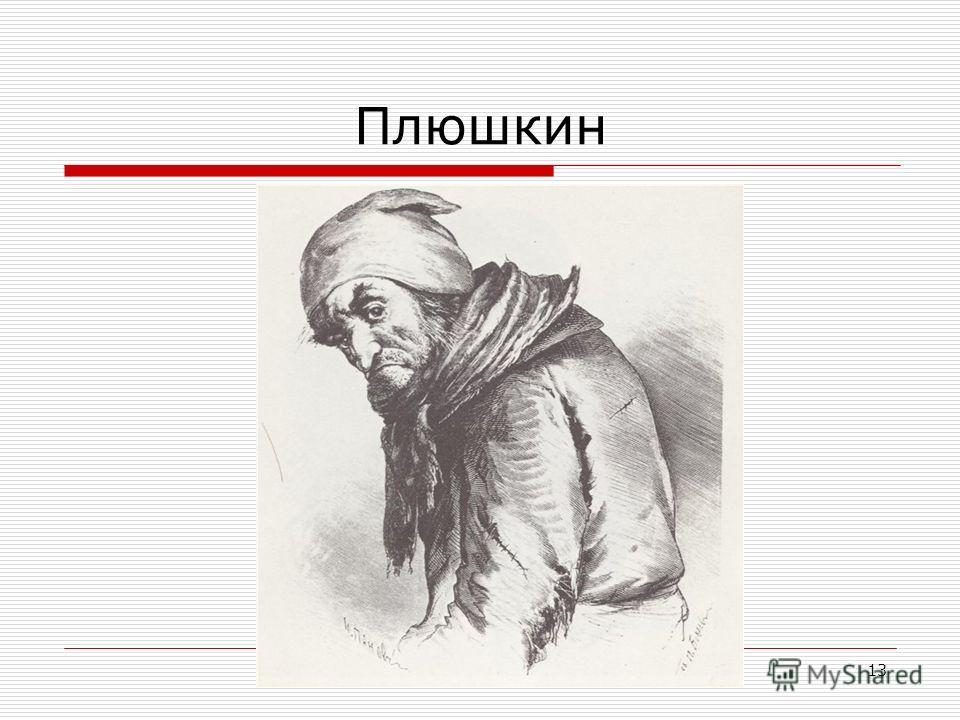 Яковлева Ю.Г.13 Плюшкин