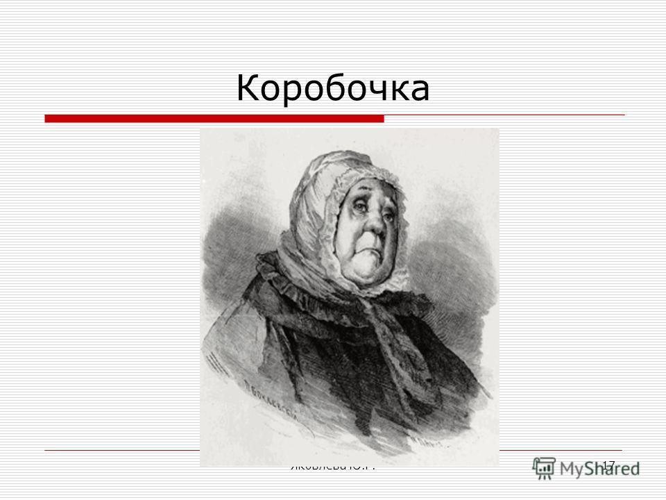 Яковлева Ю.Г.17 Коробочка
