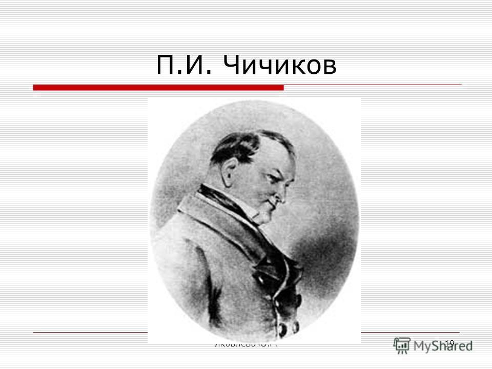 Яковлева Ю.Г.19 П.И. Чичиков