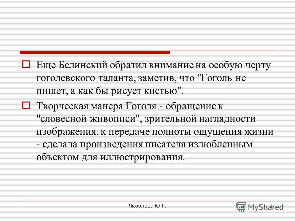 Яковлева Ю.Г.2 Еще Белинский обратил внимание на особую черту гоголевского таланта, заметив, что