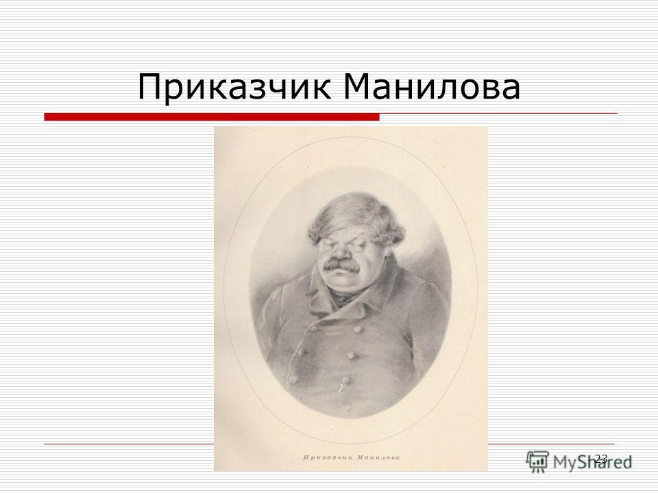 Яковлева Ю.Г.23 Приказчик Манилова