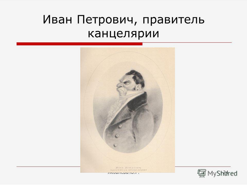 Яковлева Ю.Г.24 Иван Петрович, правитель канцелярии