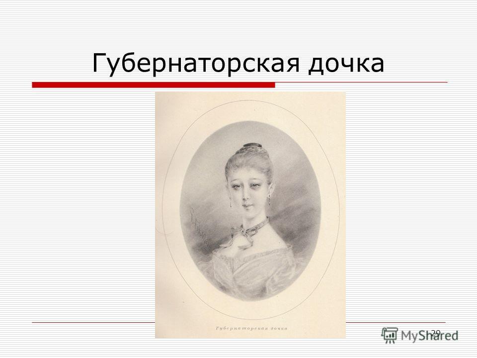 Яковлева Ю.Г.29 Губернаторская дочка