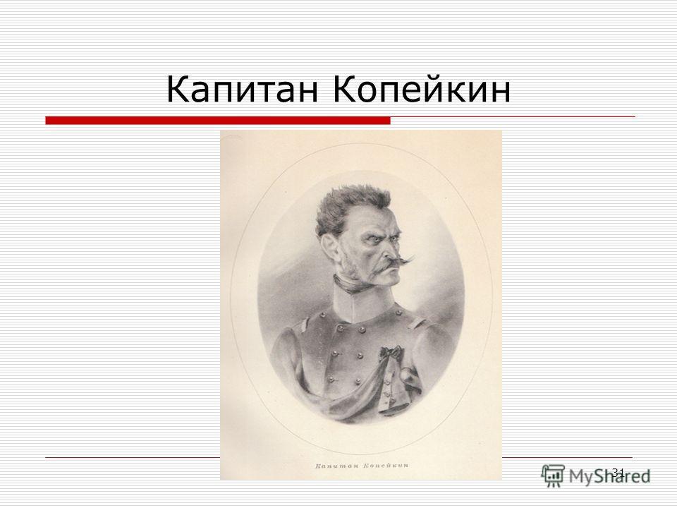 Яковлева Ю.Г.31 Капитан Копейкин