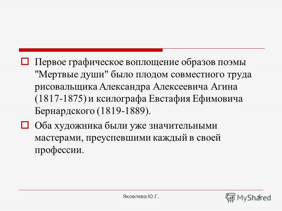 Яковлева Ю.Г.4 Первое графическое воплощение образов поэмы