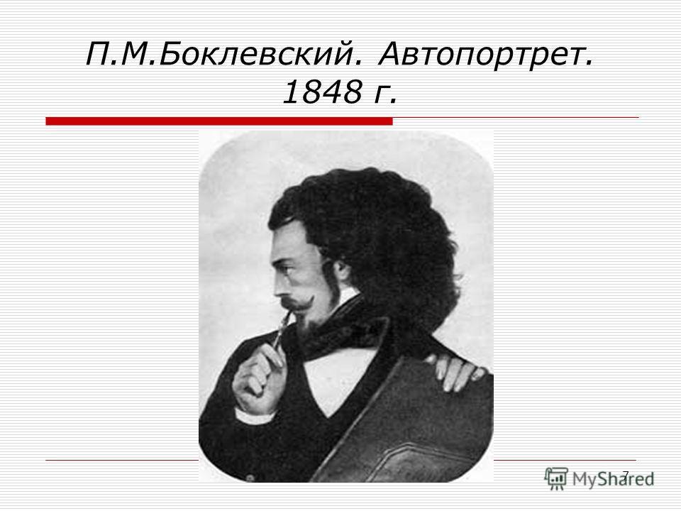 Яковлева Ю.Г.7 П.М.Боклевский. Автопортрет. 1848 г.