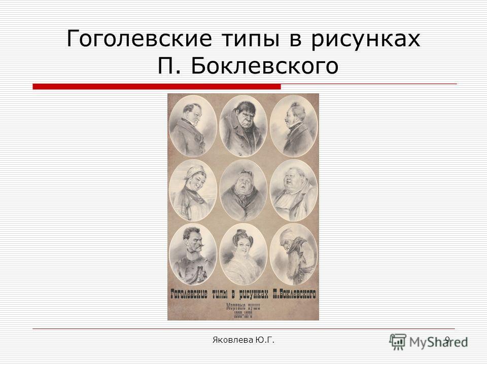Яковлева Ю.Г.9 Гоголевские типы в рисунках П. Боклевского
