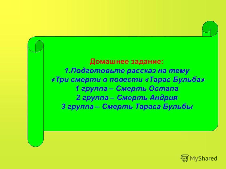 Каков быт Запорожской Сечи? Каковы обычаи и законы запорожской Сечи? Какие черты в запорожцах привлекают и отталкивают?