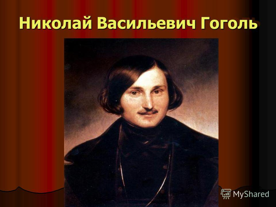 Николай Васильевич Гоголь Николай Васильевич Гоголь