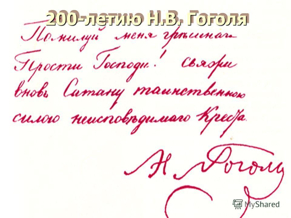 200-летию Н.В. Гоголя 200-летию Н.В. Гоголя