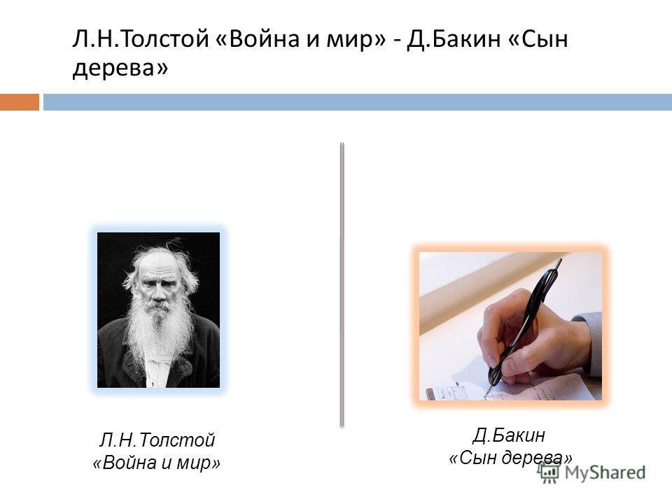 Л. Н. Толстой « Война и мир » - Д. Бакин « Сын дерева » Л.Н.Толстой «Война и мир» Д.Бакин «Сын дерева»