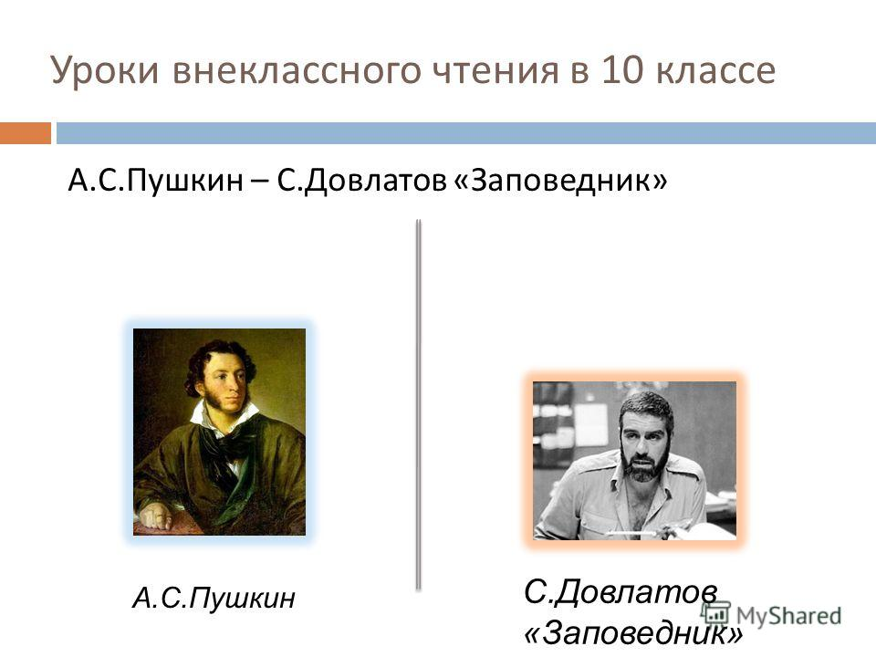 Уроки внеклассного чтения в 10 классе А. С. Пушкин – С. Довлатов « Заповедник » А.С.Пушкин С.Довлатов «Заповедник»