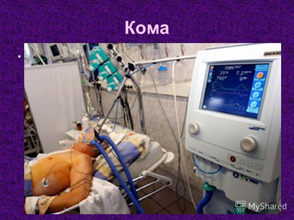 Кома Кома (коматозное состояние) (от греч. κ μα глубокий сон) остро развивающееся тяжёлое патологическое состояние, характеризующееся прогрессирующим угнетением функций ЦНС с утратой сознания, нарушением реакции на внешние раздражители, нарастающими