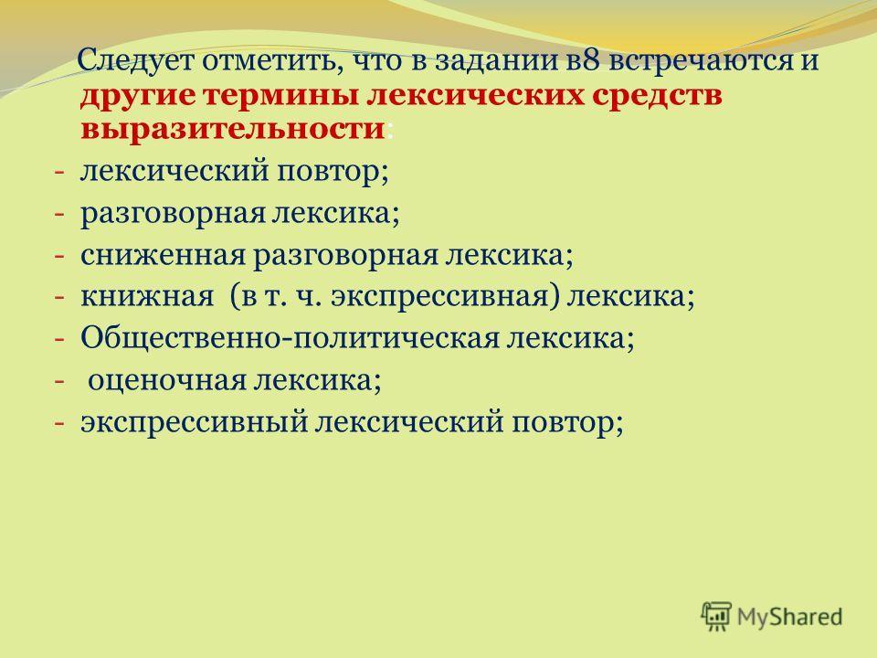 Следует отметить, что в задании в 8 встречаются и другие термины лексических средств выразительности: - лексический повтор; - разговорная лексика; - сниженная разговорная лексика; - книжная (в т. ч. экспрессивная) лексика; - Общественно-политическая