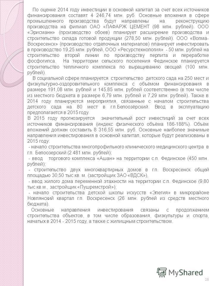 26 По оценке 2014 году инвестиции в основной капитал за счет всех источников финансирования составят 4 246,74 млн. руб. Основные вложения в сфере промышленного производства будут направлены на реконструкцию производства на филиал ОАО «ЛАФАРЖ ЦЕМЕНТ (