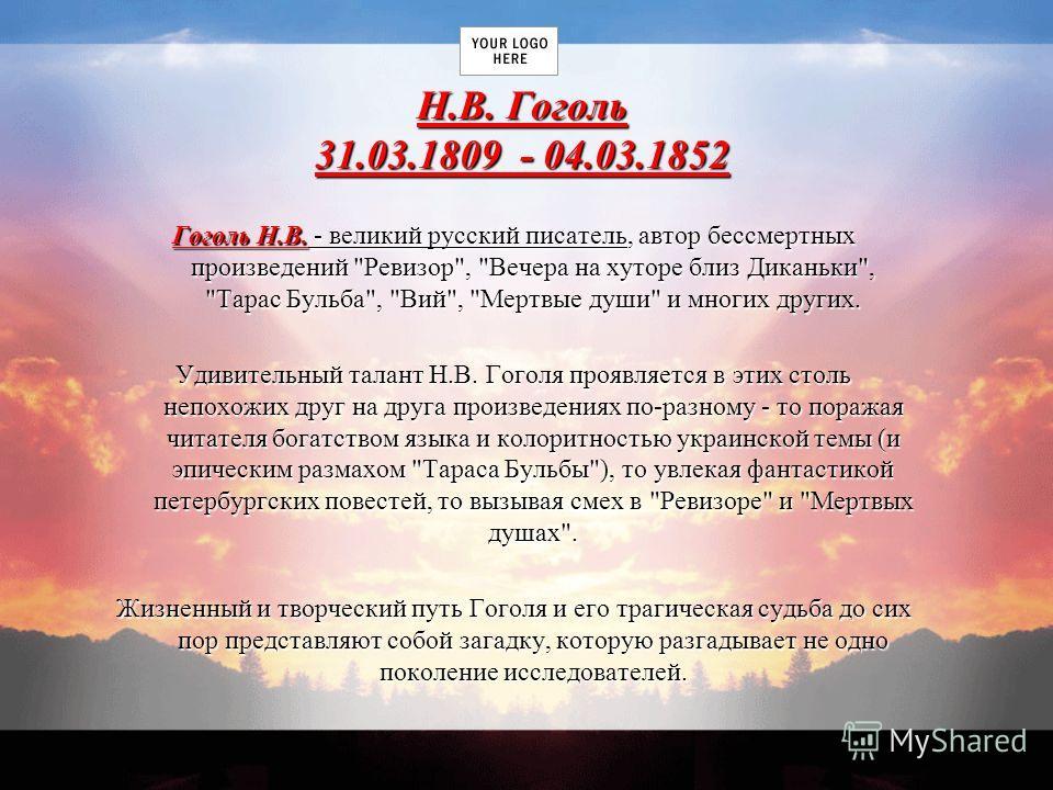 Н.В. Гоголь 31.03.1809 - 04.03.1852 Гоголь Н.В. - великий русский писатель, автор бессмертных произведений