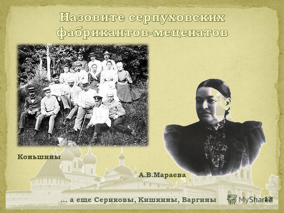 13 … а еще Сериковы, Кишкины, Варгины Коньшины А.В.Мараева