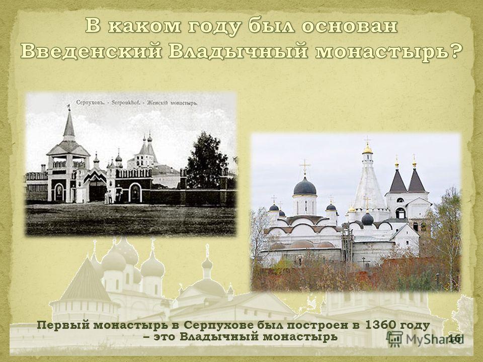 Первый монастырь в Серпухове был построен в 1360 году – это Владычный монастырь 16