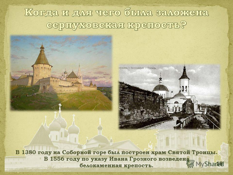 18 В 1380 году на Соборной горе был построен храм Святой Троицы. В 1556 году по указу Ивана Грозного возведена белокаменная крепость.