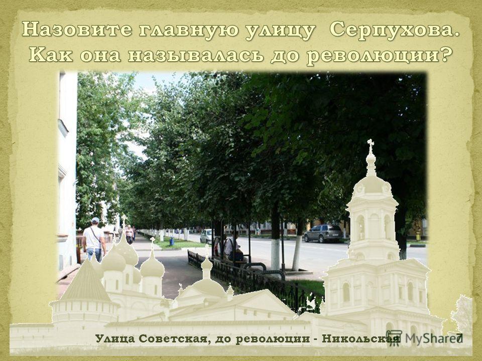 Улица Советская, до революции - Никольская 7