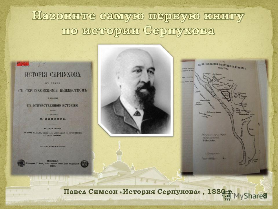 8 Павел Симсон «История Серпухова», 1880 г.